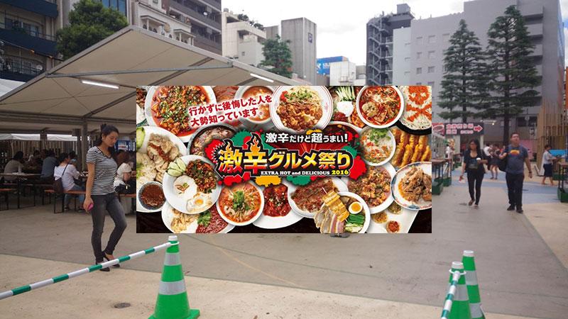 【食レポ】行ったよ。激辛グルメ祭りin新宿大久保公園