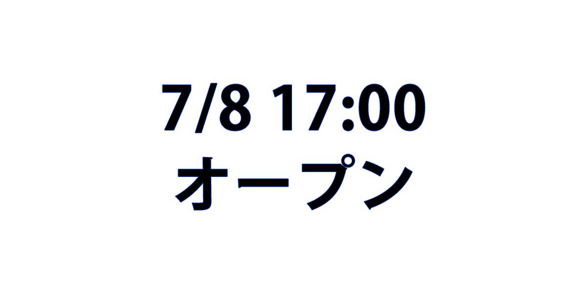 7/8(月)17時オープン!