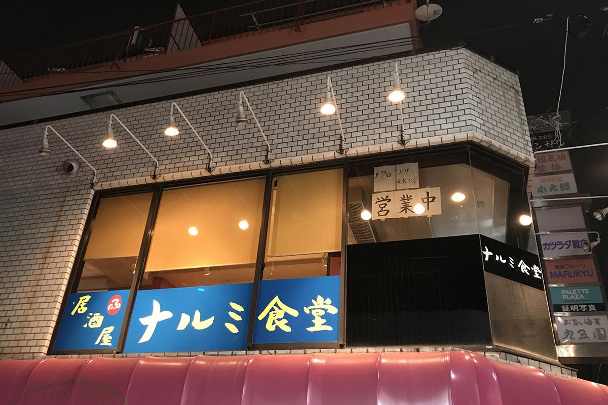 鵜の木駅徒歩10秒。親子で営む「居酒屋ナルミ食堂」がOPEN!【2018年8月】
