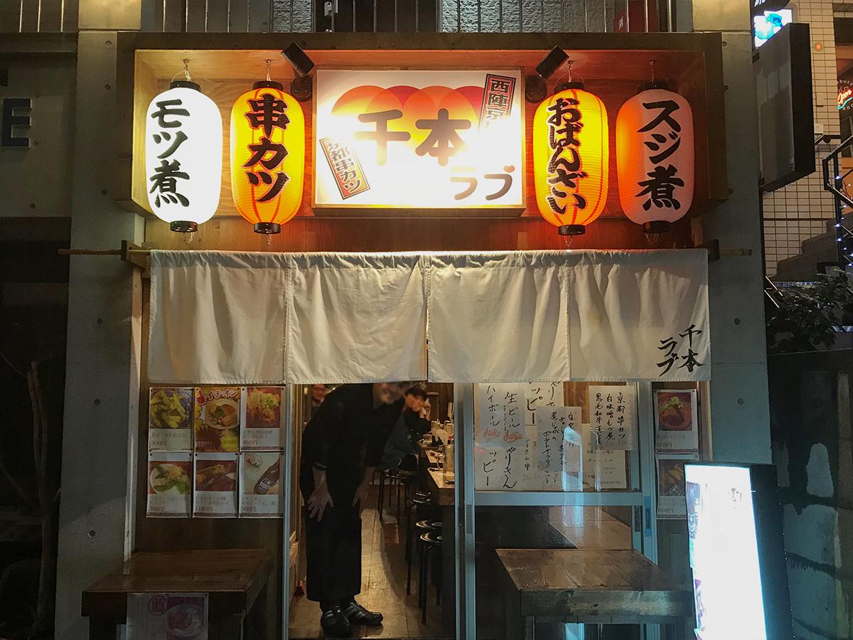 出汁の効いた衣とソース。京都串カツが楽しめる「千本ラブ」が学芸大学にオープン【2018年8月】