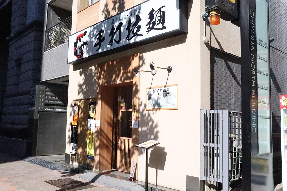 こだわりの手打ちラーメンを神保町で。「桜 手打拉麺」がOPEN!【2018年8月】