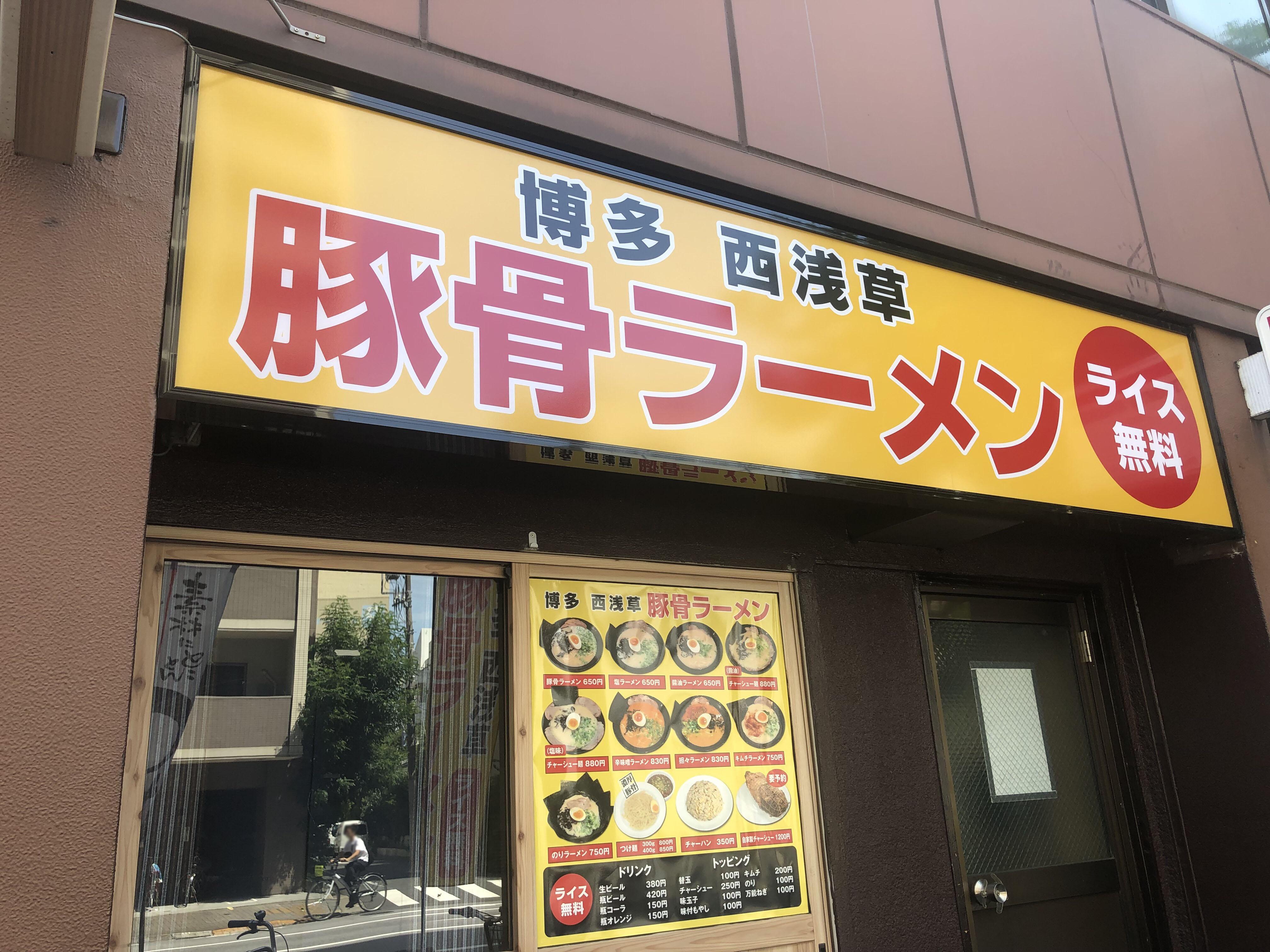 【西浅草】浅草駅から徒歩5分 博多西浅草豚骨ラーメン『龍』をご紹介!