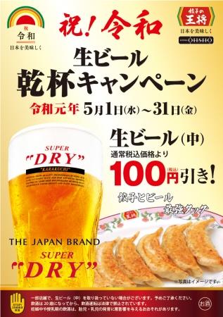 【PR TIMES】祝令和!餃子の王将で生ビール乾杯キャンペーンを開催!【株式会社王将フードサービス】