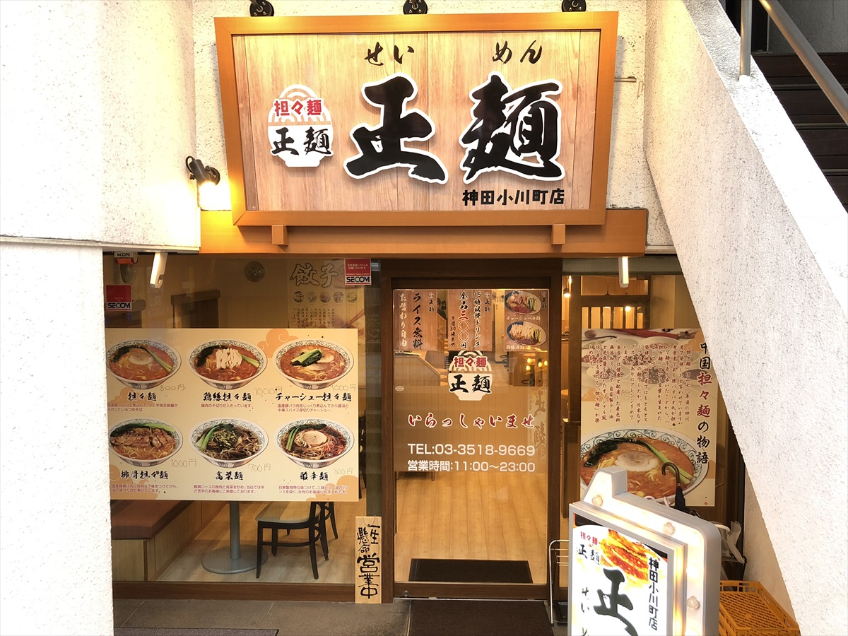 ラーメン激戦区・神田エリアに「正麺 神田小川町店」がOPEN!【2018年8月】