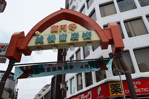 高円寺(杉並区)で居抜きで飲食店を開業するための街情報