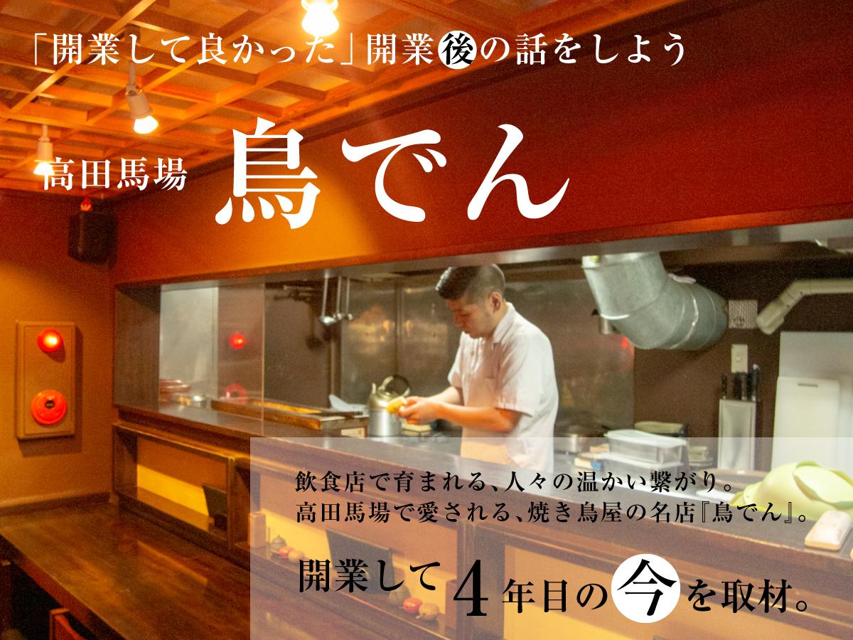 【開業してよかった】高田馬場の知る人ぞ知る、焼き鳥の名店『鳥でん』。隠れ家のお店で絶品の焼き鳥を味わう。