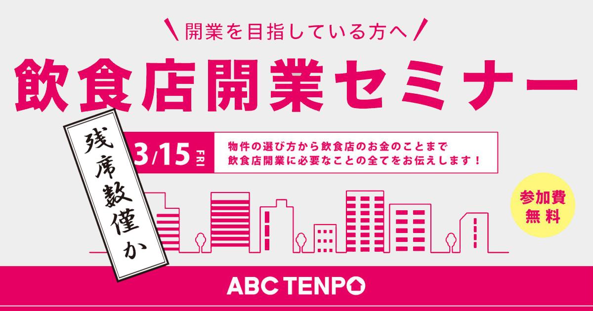 【キャンセル分出ました】3/15(金)ABC店舗主催 飲食店開業セミナー【無料】