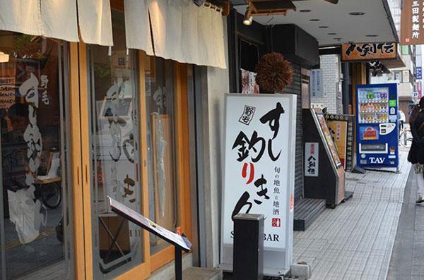 野毛寿司屋