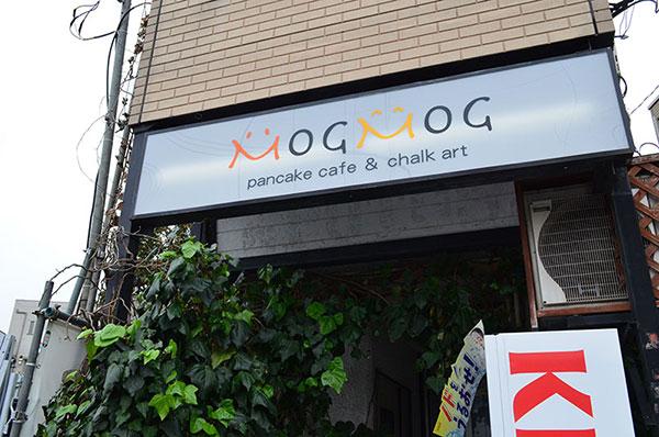 モグモグカフェ