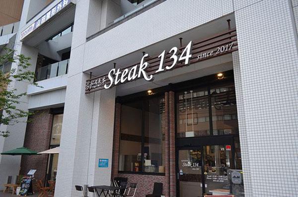 おしゃれステーキ