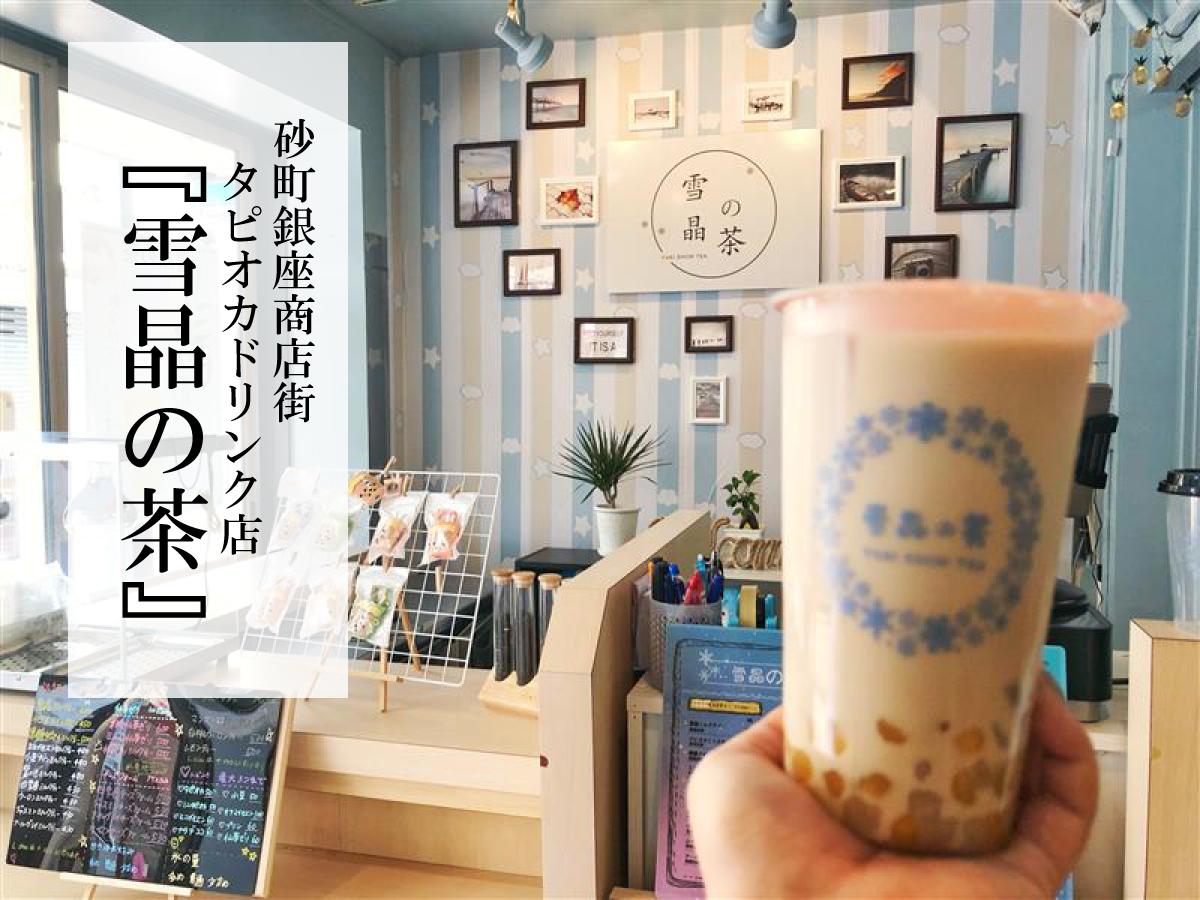 【砂町銀座商店会】タピオカ専門店『雪晶の茶』がオープン!本格的なミルクティーを砂銀で味わう!