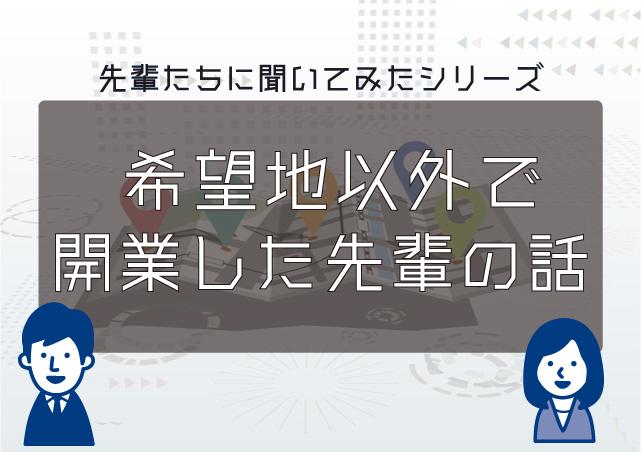 """【飲食店開業の物件探し】""""開業希望地""""以外でもうまくいく経営の秘訣"""