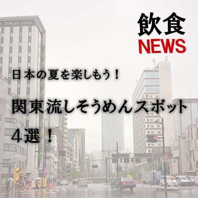 【飲食ニュース】日本の夏を楽しもう!関東流しそうめんスポット4選!