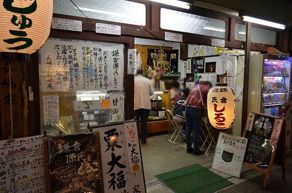 老舗の和菓子店