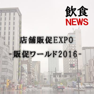 【飲食ニュース】店舗販促 EXPO – 販促ワールド2016 –