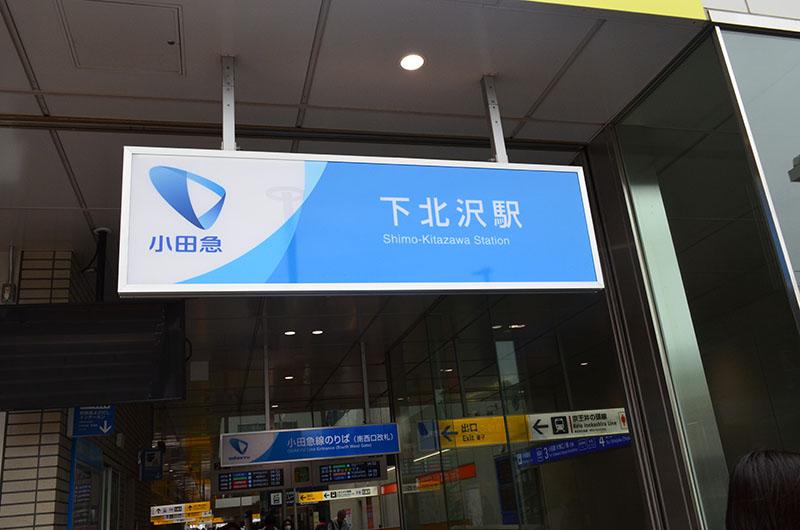 下北沢(世田谷区)で居抜きの「飲食店を開業するための街情報