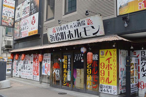 浜松町ホルモン
