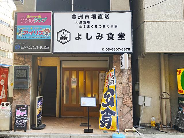 【上野広小路/御徒町】酒場食堂『よしみ食堂』が尾久から上野広小路に移転オープン!
