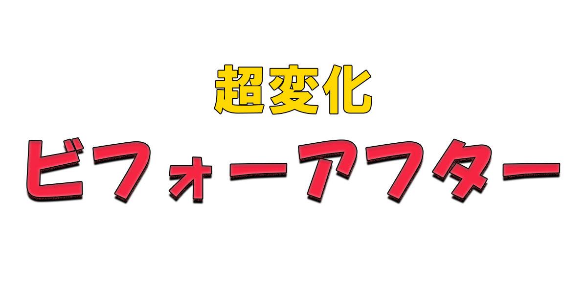 【傑作選】超変化!ビフォーアフター