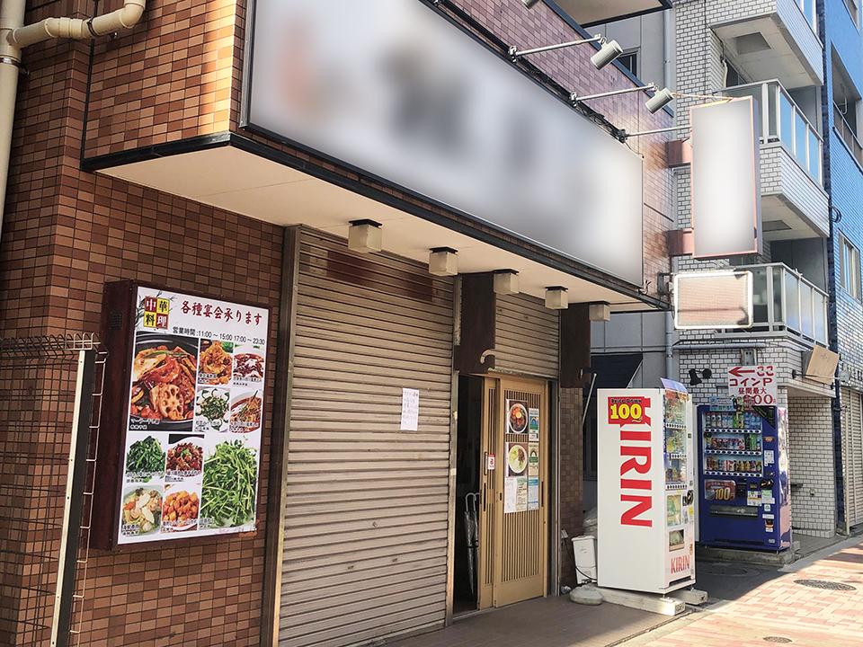 亀戸駅徒歩10分 貸店舗 中華料理店居抜き物件 17.24坪