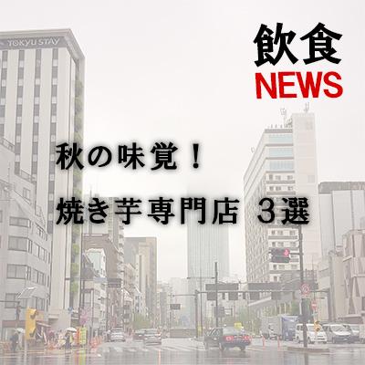 【飲食ニュース】秋の味覚!関東の焼き芋専門店 3選