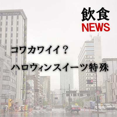 【飲食ニュース】コワカワイイ?ハロウィンスイーツ特集