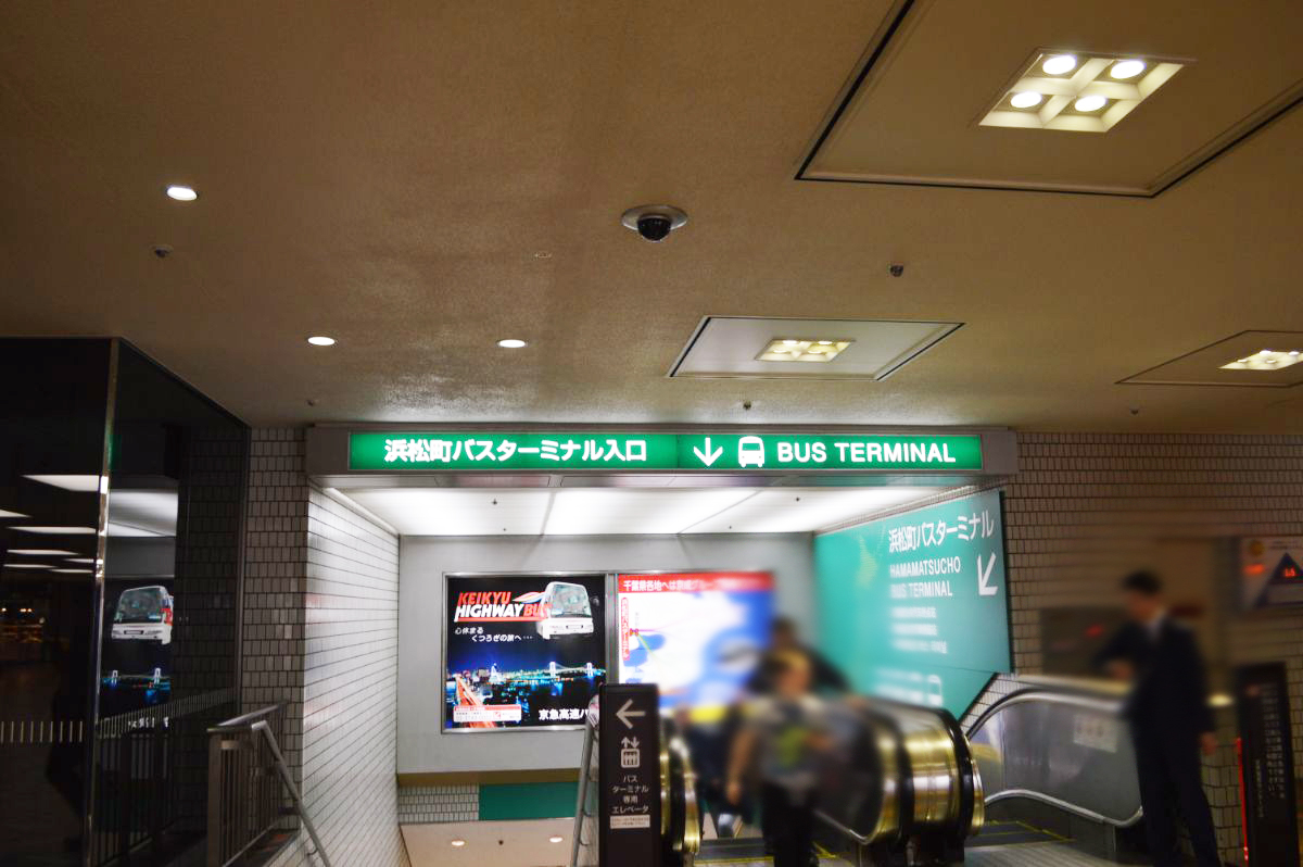 浜松町バスターミナル入口