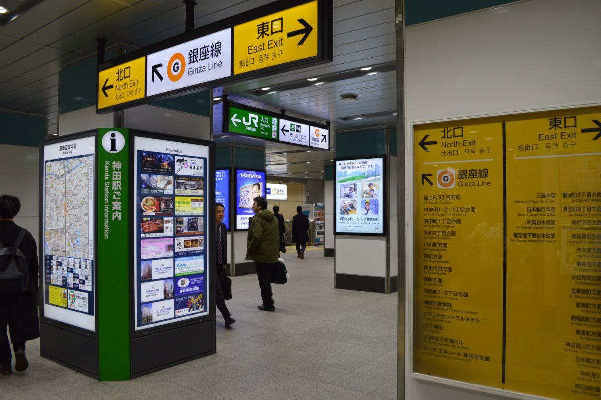JR神田駅2