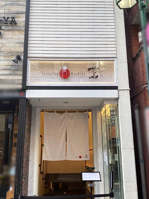 【代々木上原】ミシュラン一つ星獲得店『Japanese Soba Noodles 蔦』に行ってきました!