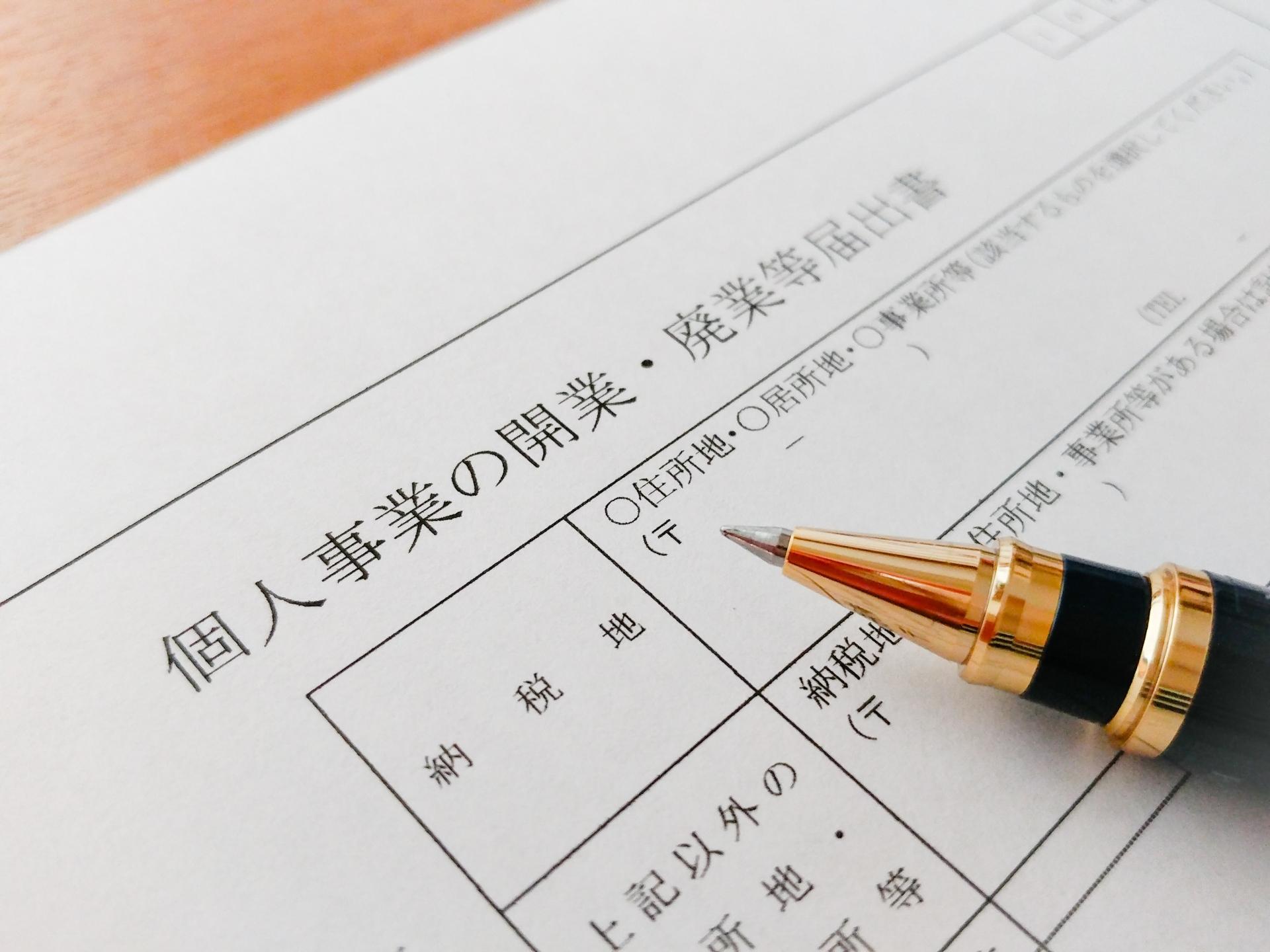 個人事業の開業届け手続き方法を解説|書き方や税務署に提出する手順と準備