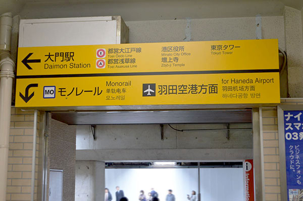 JR浜松町駅の乗り換え案内板