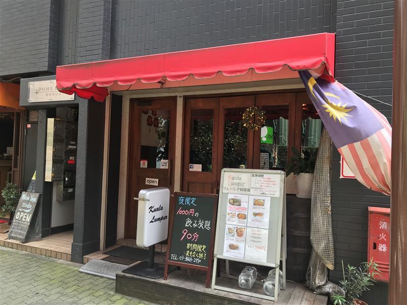 【水道橋】マレーシア料理が堪能できるお店『クアラルンプール』を取材!