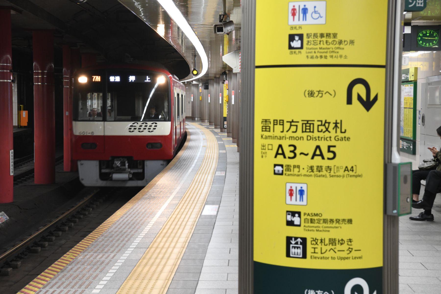浅草駅の構内