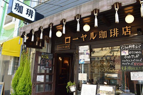 レトロ喫茶店ローヤル