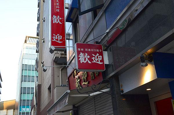 ニーハオは蒲田を代表する餃子専門の中華料理店