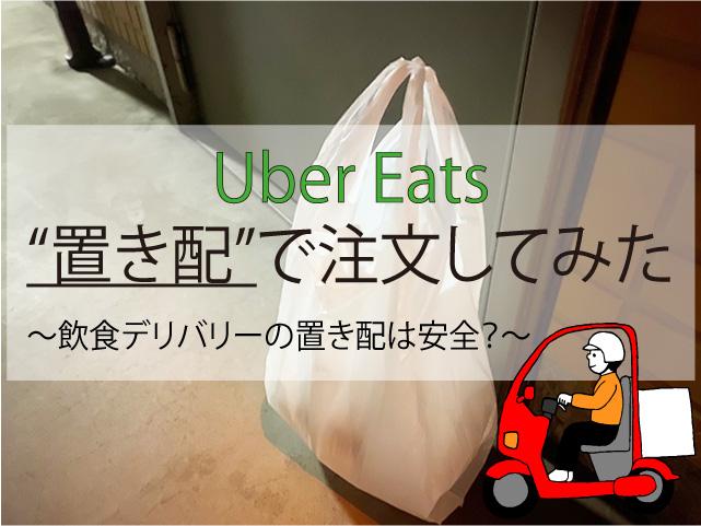 飲食デリバリーの置き配は安全?Uber Eatsの置き配を利用してみた。