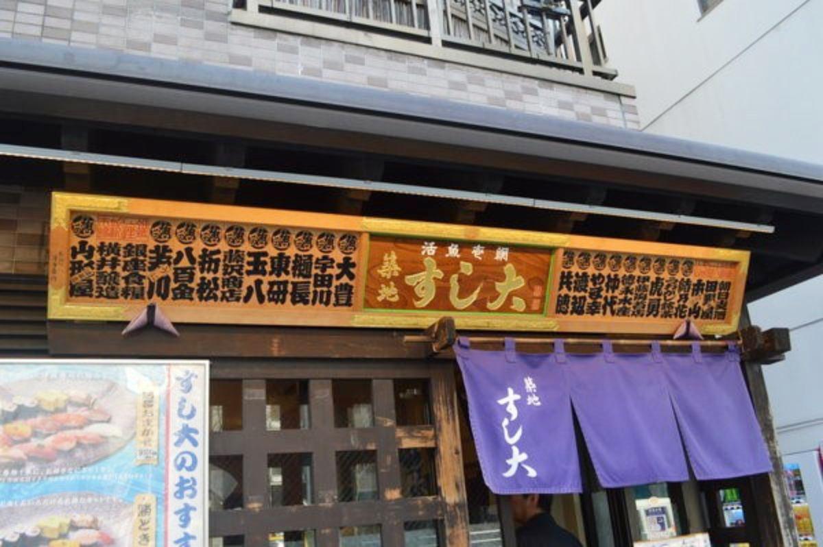 築地の食べ物屋(寿司屋)