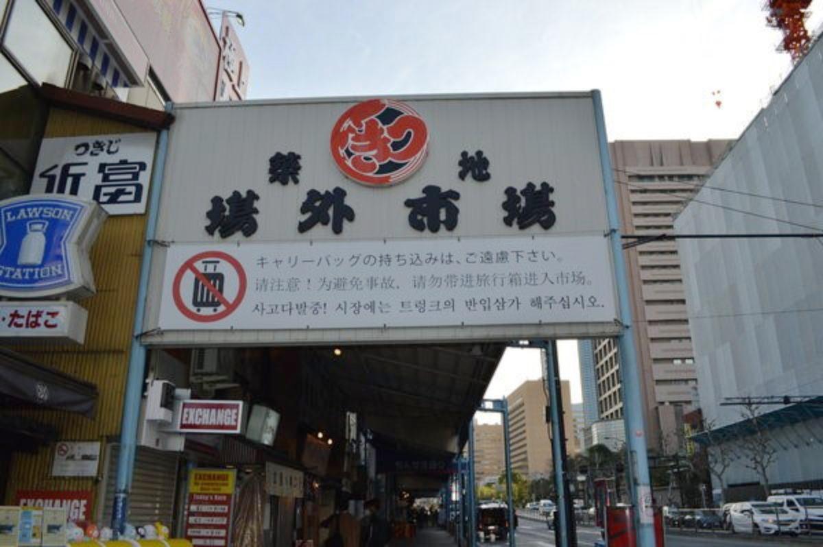 築地(中央区)で居抜きで飲食店を開業するための街情報