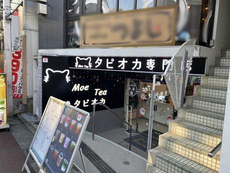 【旗の台】サービス満点のタピオカ専門店『moe tea』に行ってきました!