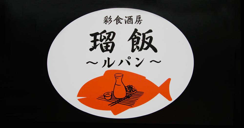 彩食酒房 瑠飯 ~ルパン~(高田馬場/西早稲田)内装工事に密着!前編【お客様視点】