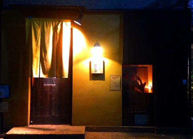 【食レポ】谷根千エリアで食べる古民家のうどん屋さん【根津】