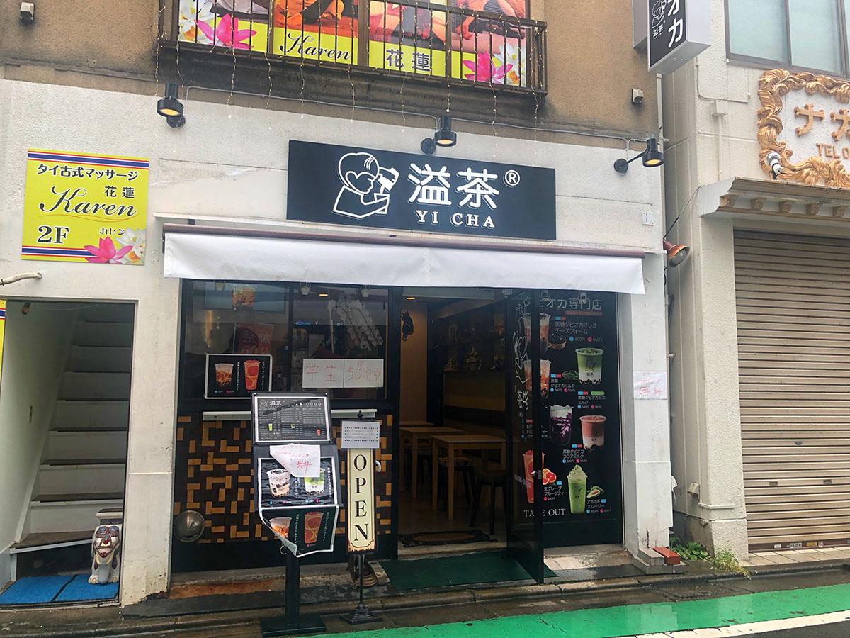 【野方】8/10OPEN 中国で人気のタピオカ専門店『溢茶(イッチャ)』が日本初上陸!!!