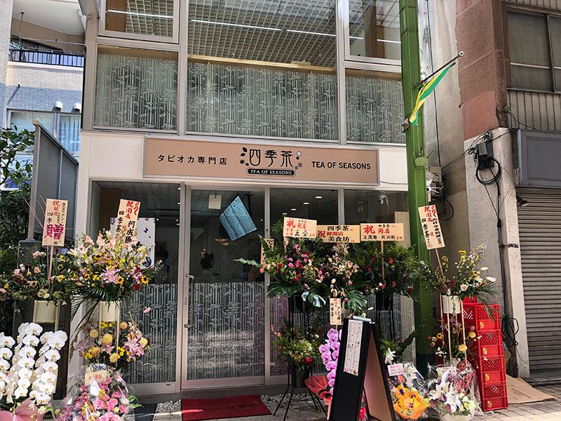 【大森】ついに…8/10にOPENしました!タピオカドリンク専門店『四季茶』をご紹介!