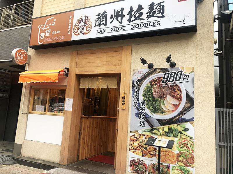 【神保町】手打ち麺が嬉しい蘭州牛肉ラーメン『川賀 蘭州技麺』に行ってきました!9月中旬ごろには入り口横にタピオカ店「君望」もオープン予定!