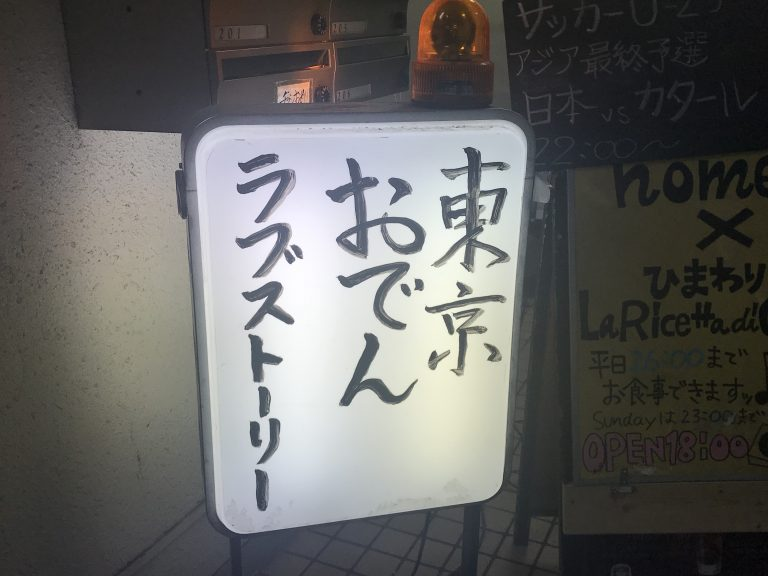 【飲食店のアイディアは無限大!】「おでん×出会い」の融合?!恵比寿『東京おでんラブストーリー』に行ってみた!