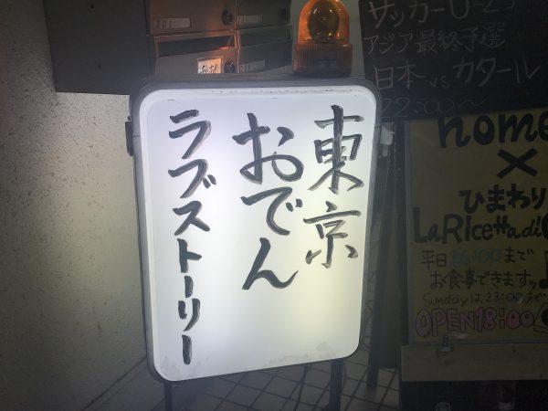 恵比寿『東京おでんラブストーリー』で感じる、飲食店のコンセプトの大切さ。【飲食店のアイディアは無限大!】 | オリジナルの居抜き物件・居抜き店舗ならABC店舗