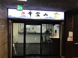 東高円寺の幸空山