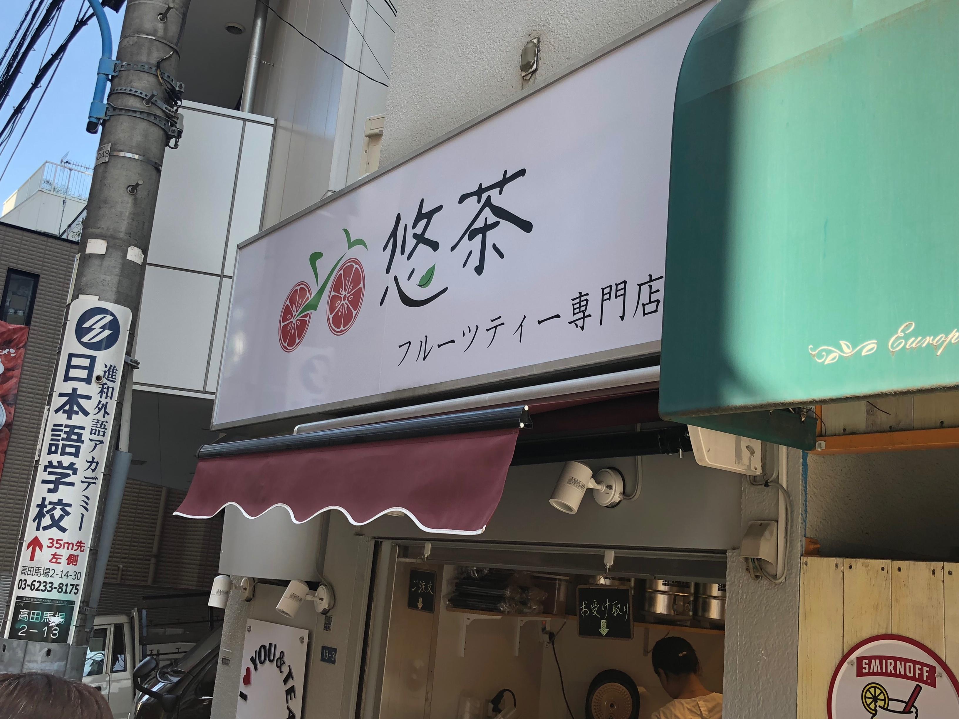 高田馬場のチーズティー悠茶