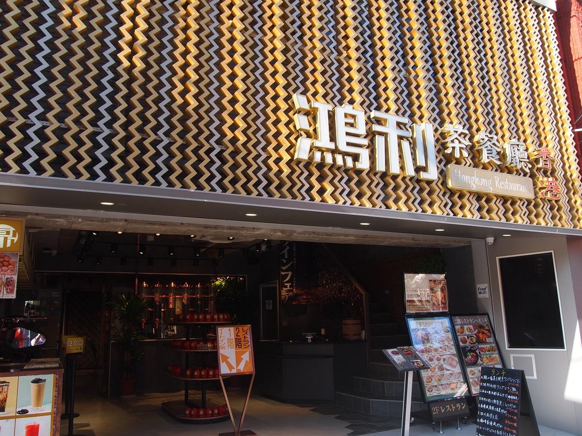 【元町・中華街】庶民的な中華料理店からゴージャスな外装に大変身!圧巻の外装!