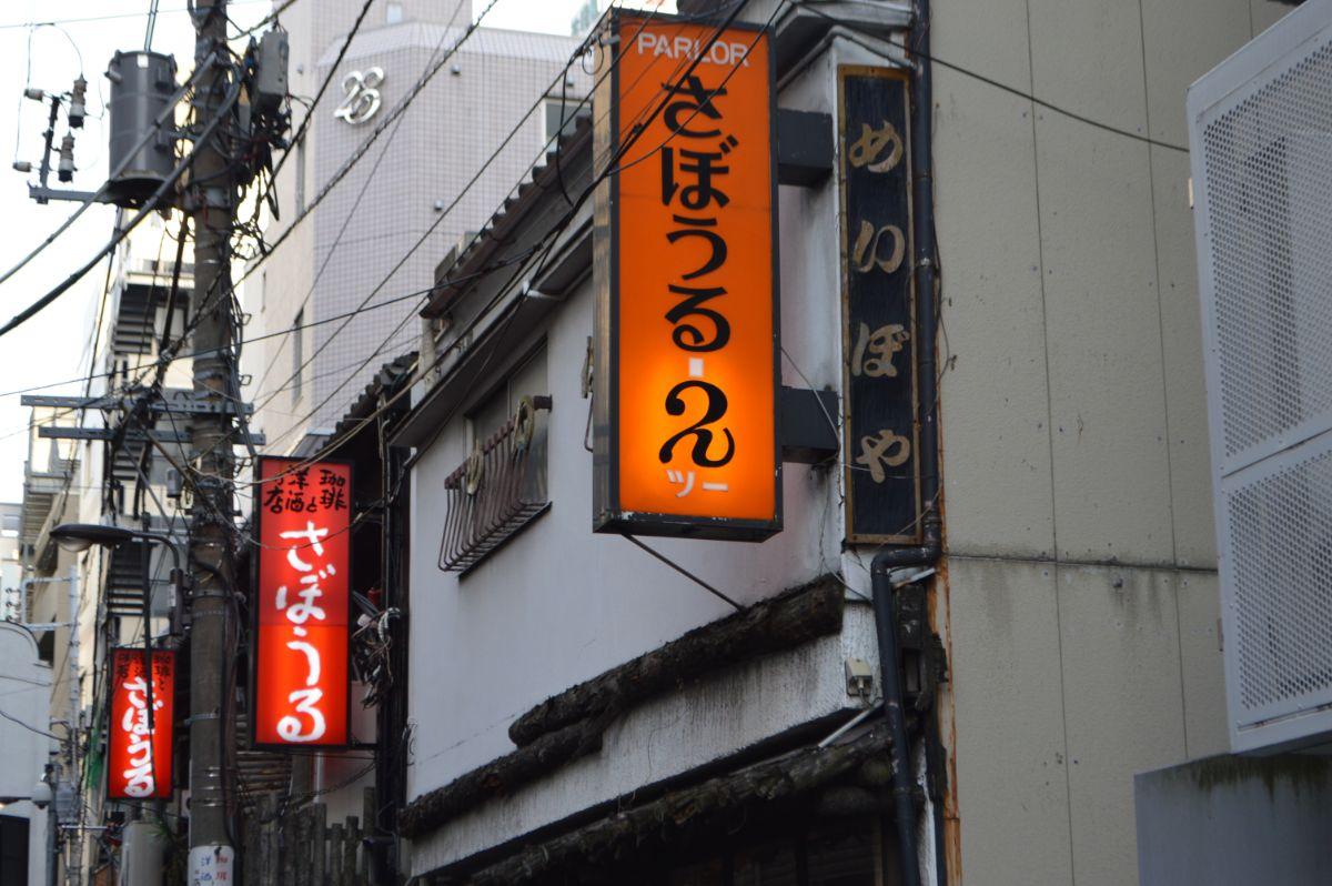 神保町の老舗喫茶店